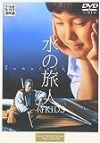 水の旅人-侍KIDS-[DVD]