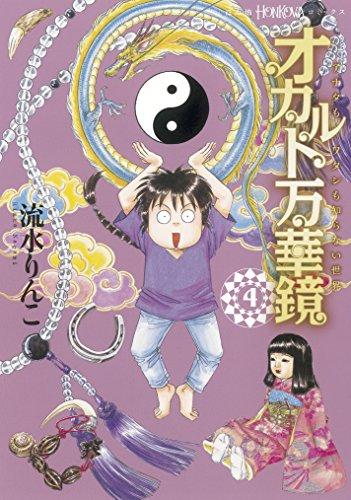 オカルト万華鏡 4 (HONKOWAコミックス)の詳細を見る