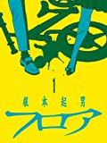 フロア(1) (文力スペシャル)