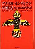 アメリカ・インディアンの神話―ナバホの創世物語