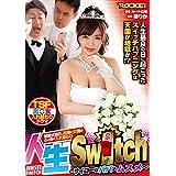 人生Switch~サイコーなパパとムスメ~ [DVD]