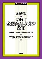 逐条解説 2014年金融商品取引法改正 (逐条解説シリーズ)