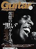 Guitar magazine (ギター・マガジン) 2015年 4月号 (CD付) [雑誌]