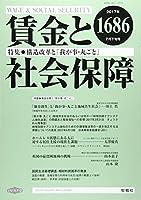 賃金と社会保障 2017年 7/25 号 [雑誌]