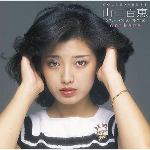 Amazon Music - 山口 百恵の乙女...