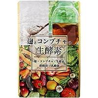 麹とコンブチャの生酵素 こうじ酵素 30日分 ダイエット サプリメント