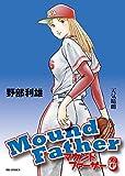 マウンドファーザー 6 (6) (ビッグコミックス)