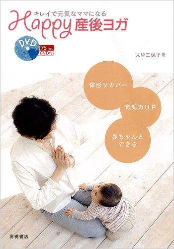 キレイで元気なママになる Happy産後ヨガ (DVD付)