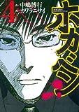 ホカベン(4) (イブニングコミックス)