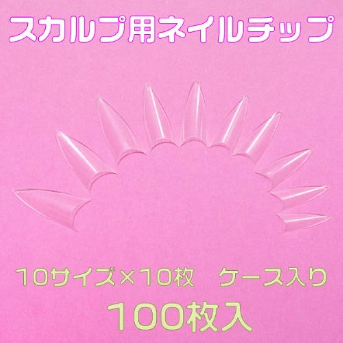 韻潤滑するステートメントシャープポイント 先端が尖ったネイルチップ10サイズ100枚 クリア ケース入[#c5]とんがりネイルチップ