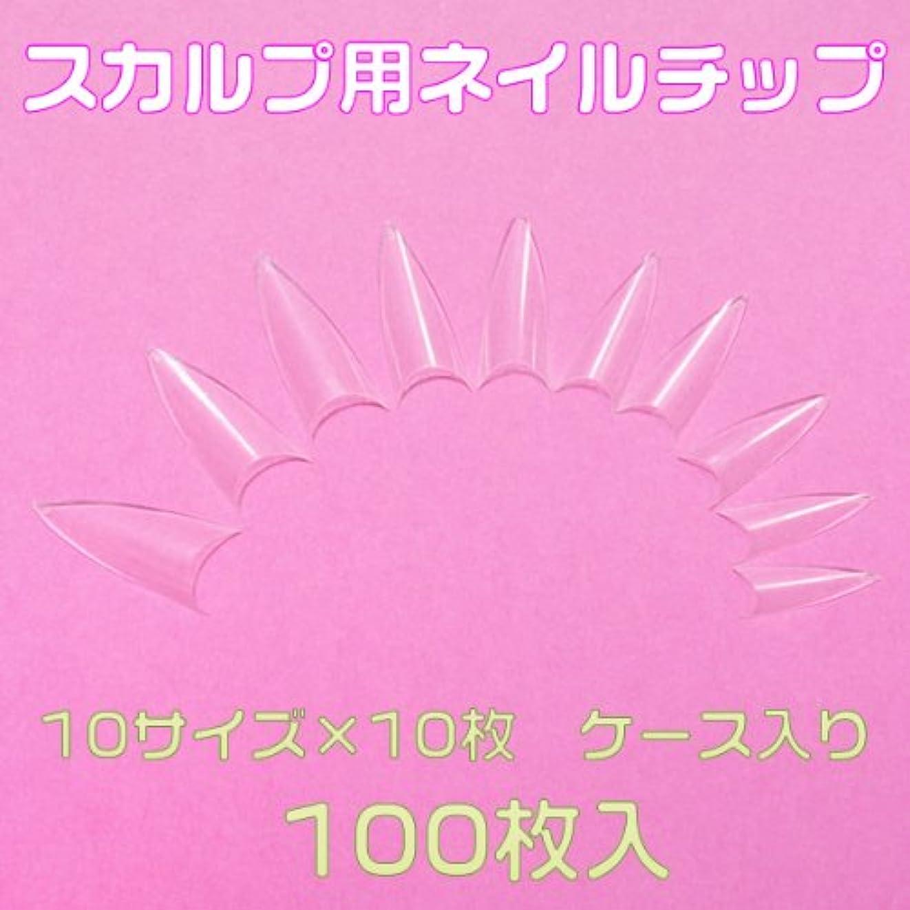 出力バンジョー中性シャープポイント 先端が尖ったネイルチップ10サイズ100枚 クリア ケース入[#c5]とんがりネイルチップ