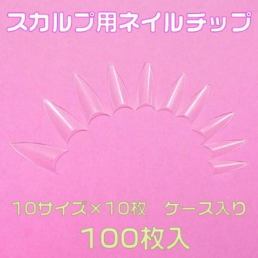 着るインシュレータ無条件シャープポイント 先端が尖ったネイルチップ10サイズ100枚 クリア ケース入[#c5]とんがりネイルチップ