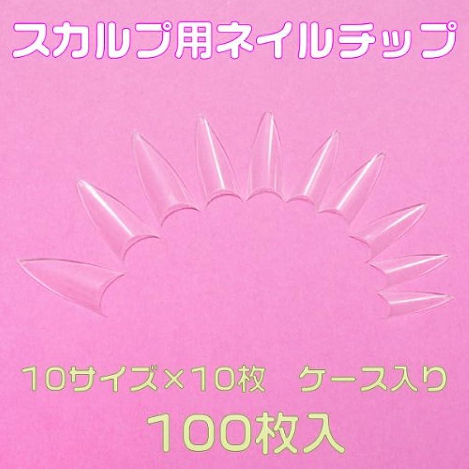 笑まもなくこっそりシャープポイント 先端が尖ったネイルチップ10サイズ100枚 クリア ケース入[#c5]とんがりネイルチップ