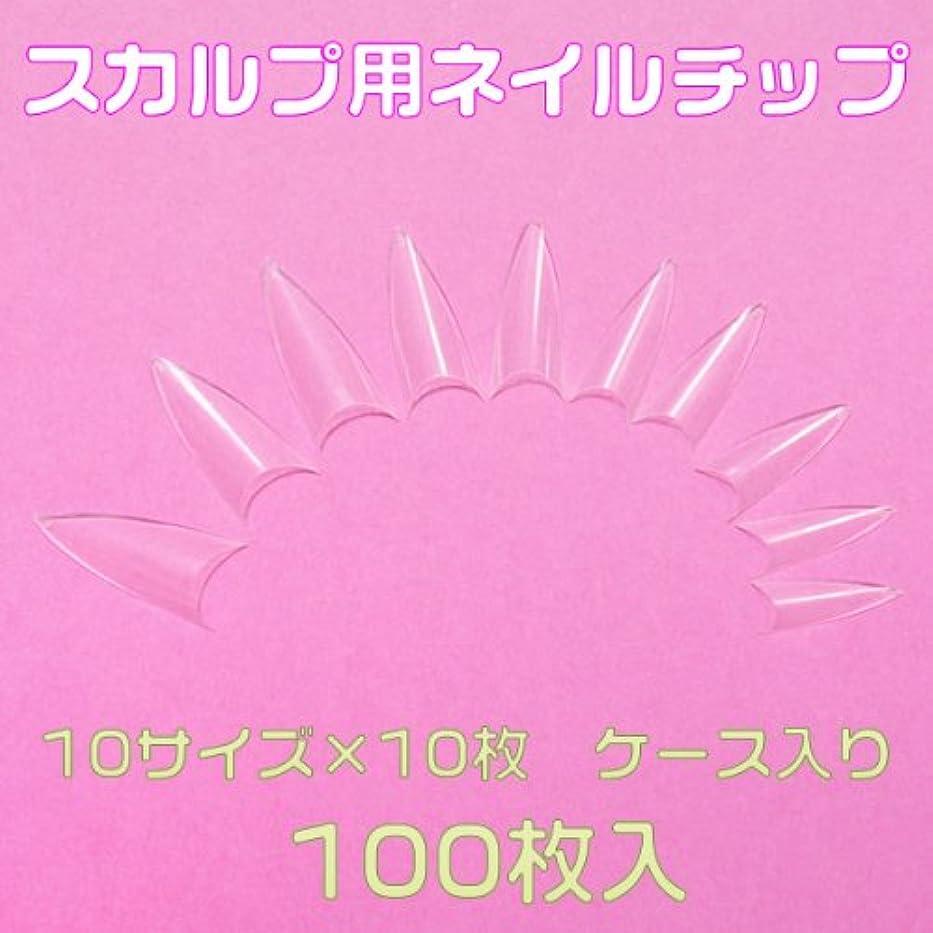 研磨剤居間レトルトシャープポイント 先端が尖ったネイルチップ10サイズ100枚 クリア ケース入[#c5]とんがりネイルチップ