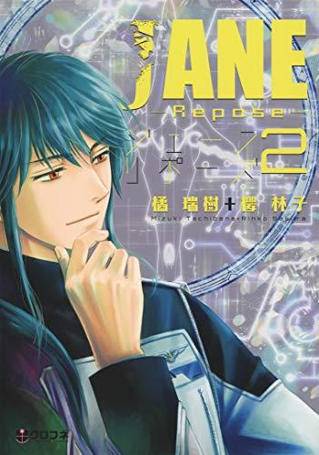 JANE -Repose 2- (クロフネコミックス)...