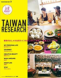 2017人気の海外旅行先台湾のおすすめガイドブックまとめ