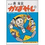かばやし 1 (ビッグコミックス)