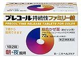 第一三共ヘルスケア プレコール持続性ファミリー錠 72錠