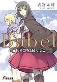Babel ―異世界禁呪と緑の少女―<Babel> (電撃文庫)
