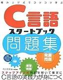 積み上げ式でコツコツ学ぶ C言語スタートブック問題集