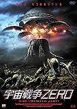 宇宙戦争ZERO [レンタル落ち]