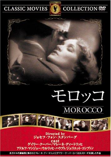 モロッコ [DVD] FRT-083の詳細を見る