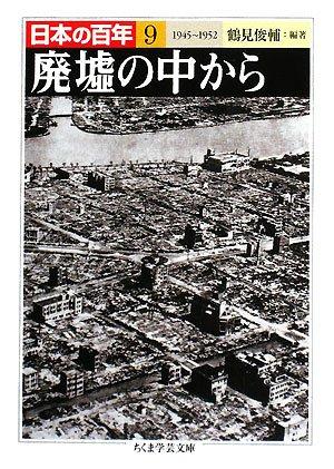 日本の百年〈9〉廃墟の中から―1945~1952 (ちくま学芸文庫)の詳細を見る