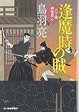 逢魔時の賊―八丁堀剣客同心 (ハルキ文庫 時代小説文庫)