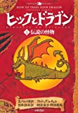ヒックとドラゴン 1 伝説の怪物 (How to Train Your Dragon (Japanese))