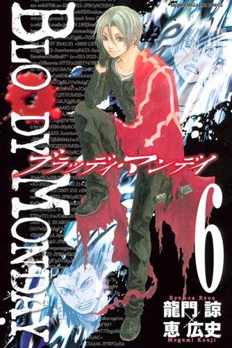 BLOODY MONDAY(6) (講談社コミックス)の詳細を見る