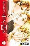 恋しさあまってキスを100倍 1 (プリンセス・コミックス プチプリ)
