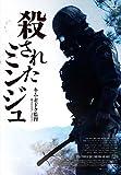 殺されたミンジュ [DVD]