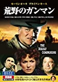 荒野のガンマン モーリン・オハラ ブライアン・キース CID-5026 [DVD]