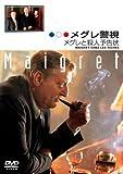 メグレ警視 メグレと殺人予告状 ファイナルシーズン[DVD]