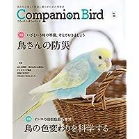 コンパニオンバード No.30: 鳥たちと楽しく快適に暮らすための情報誌 (SEIBUNDO Mook)