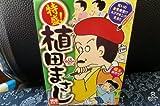 特盛!植田まさし 3 (まんがタイムマイパルコミックス)