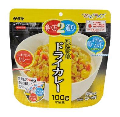 サタケ マジックライス 備蓄用 ドライカレー 100g×3個セット (防災 保存食 非常食)