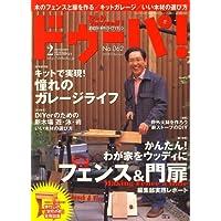 ドゥーパ ! 2008年 02月号 [雑誌]