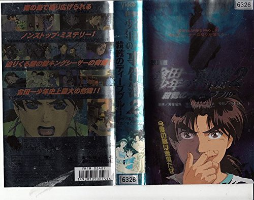 金田一少年の事件簿2 殺戮のディープブルー【劇場版】 [VHS]