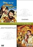 おかしなおかしな石器人+ジャックと悪魔の国[DVD]