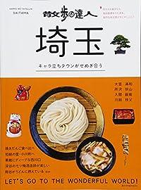 散歩の達人 埼玉 (旅の手帖MOOK MOOK 6)