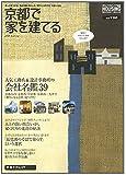 京都で家を建てる 2008Spring―人気工務店&設計事務所の会社名鑑39 (2008) (リクルートムック)