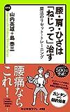 腰・肩・ひざは「ねじって」治す 魔法のリセット・トレーニング (中公新書ラクレ)