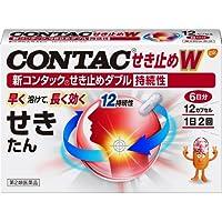 【第2類医薬品】新コンタックせき止めダブル持続性 12カプセル ×2