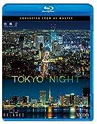 夜景2 TOKYO NIGHT 4K撮影作品 [Blu-ray Disc]