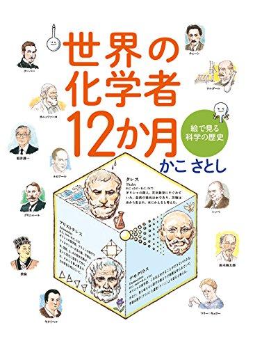世界の化学者12か月 絵で見る科学の歴史の詳細を見る