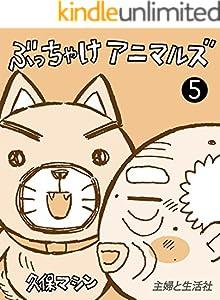 ぶっちゃけアニマルズ5 (週刊女性コミックス)