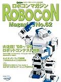 Robocon magazine no.62 大注目!'08~'09ロボットコンテスト特集 (Ohm MOOK No.)
