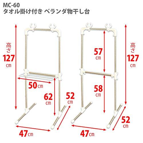 平安伸銅工業『ステンレスベランダ用物干し台(MC-60)』