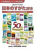 日本のすがた2019
